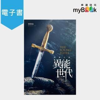 【myBook】異能世代 01 覺醒之路(電子書)