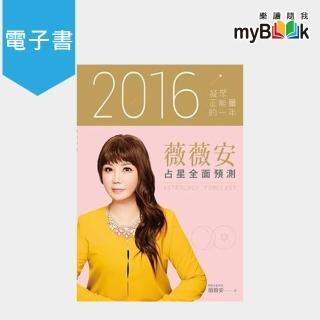 【myBook】薇薇安2016占星全面預測(電子書)