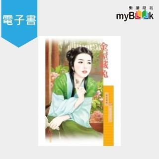 【myBook】采花1037 金屋藏兔【如花似玉之一】(電子書)