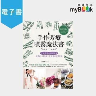 【myBook】手作芳療噴霧魔法書:精油花精幸福調配學,疲累感、壞情緒、負能量通通變不見(電子書)