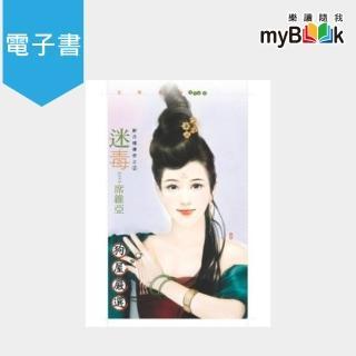 【myBook】花蝶1034迷毒【醉月樓傳奇之二】(電子書)