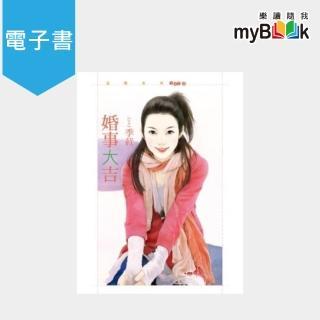 【myBook】花蝶1414 婚事大吉(電子書)