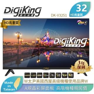 【DigiKing 數位新貴】32型HD低藍光液晶顯示器(DK-3251M)