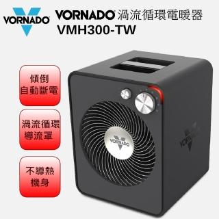 【VORNADO 沃拿多】渦流循環電暖器VMH300-TW(電暖器)