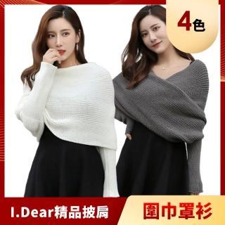【I.Dear】韓國秋冬氣質淑女針織毛線多用途帶袖毛衣圍巾斗篷(4色)