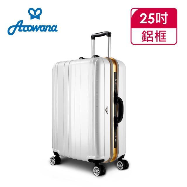 【Arowana】勁彩塑鋼25吋PC鏡面鋁框旅行箱/行李箱(多色任選)