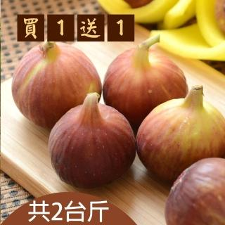【台灣好農】張爸爸無花果_共2台斤(無花果)