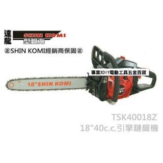型鋼力SHIN KOMI TSK40018Z 18  40cc 引擎鏈鋸 引擎式鏈鋸機 電鋸