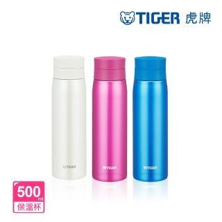 【TIGER 虎牌】500cc夢重力不鏽鋼保冷保溫杯(MCY-A050)