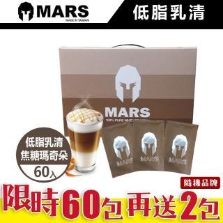 【MARS】戰神 MARS 低脂 乳清蛋白 焦糖瑪奇朵口味(戰神 乳清 焦糖瑪奇朵)