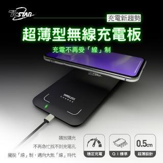 【T.C.STAR】超薄型無線充電板(TCP-W005BK)