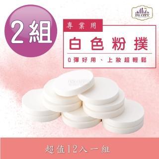 【PG CITY】N502專業用白色粉撲 12入一組 X2組(彩妝粉撲)
