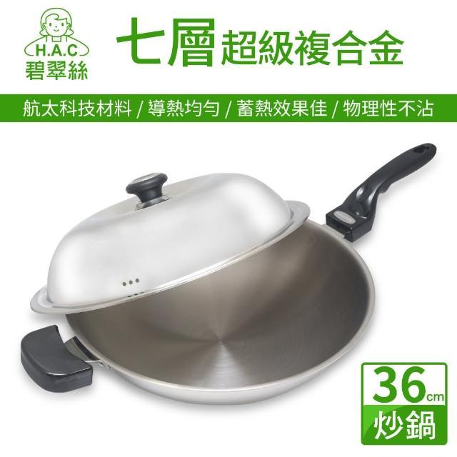 【HAC】碧翠絲七層超級複合金炒鍋(36cm單把)
