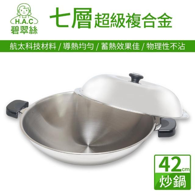 【HAC】碧翠絲七層超級複合金炒鍋(42cm雙耳)