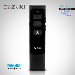 【DAZUKI】無線雷射簡報器(OB-101)