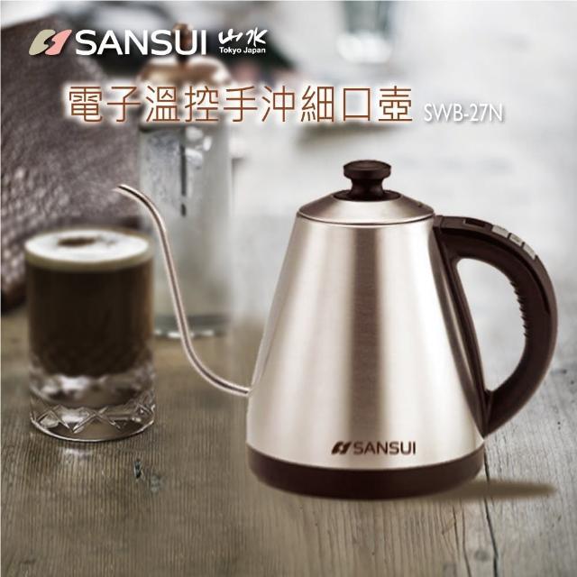 【SANSUI 山水】電子溫控手沖細口壺(SWB-27N)