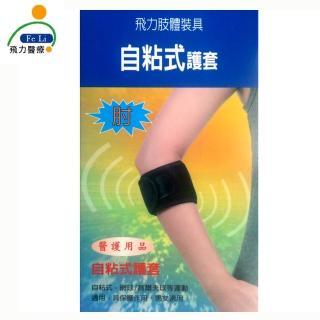 【Fe Li 飛力醫療】自黏式網球肘(醫材字號)
