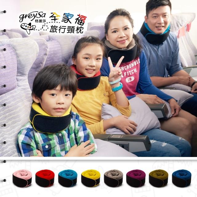 【GreySa 格蕾莎】全家福旅行頸枕(小)(護頸枕│飛機枕│旅行枕│U型枕)