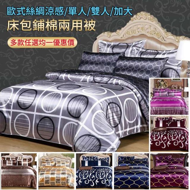 【18NINO81】歐式奢華緞面絲綢四件床包組(5尺雙人標準/6尺加大 均一價 7色可選)
