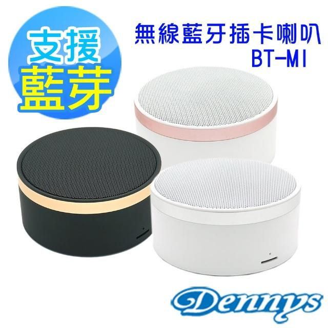 【Dennys】無線藍牙插卡喇叭(BT-M1)