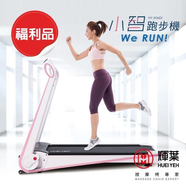 【輝葉】Werun小智跑步機-2色(福利品)