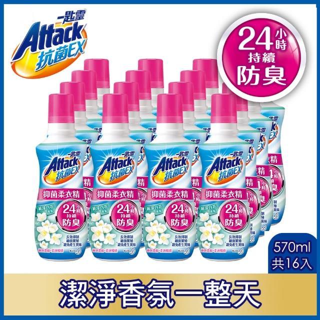 【一匙靈】抗菌EX抑菌柔衣精 瓶裝570mlX16罐/箱(純淨白花香/清新棉花香)
