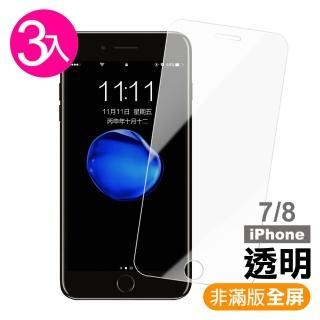 【超值3件組】iPhone7 iPhone8 透明 鋼化玻璃膜 保護貼(i7 i8 IPHONE 7 IPHONE 8 手機  保護貼)