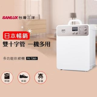 【SANLUX 台灣三洋】日本專利技術多功能烘被機(FK-T3MA)