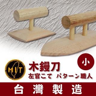 【台灣製 左官職人仕上】木鏝刀-小(MIT 木鏝紋 特殊塗料 矽藻土 珪藻土 專業 DIY 工具 施工)