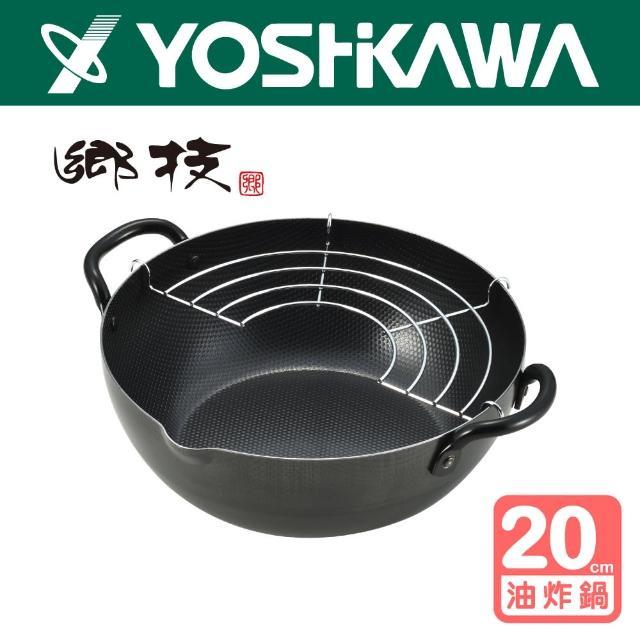 【YOSHIKAWA吉川鄉技】日本新潟燕三條 職人木柄鐵鍋(20cm油炸鍋)