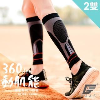 【GIAT】2雙組-台灣製360D動肌能壓縮小腿套(男女適用)
