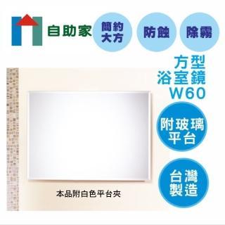 【自助家】豪華方型浴室鏡附平台加贈捲尺(60*45cm)
