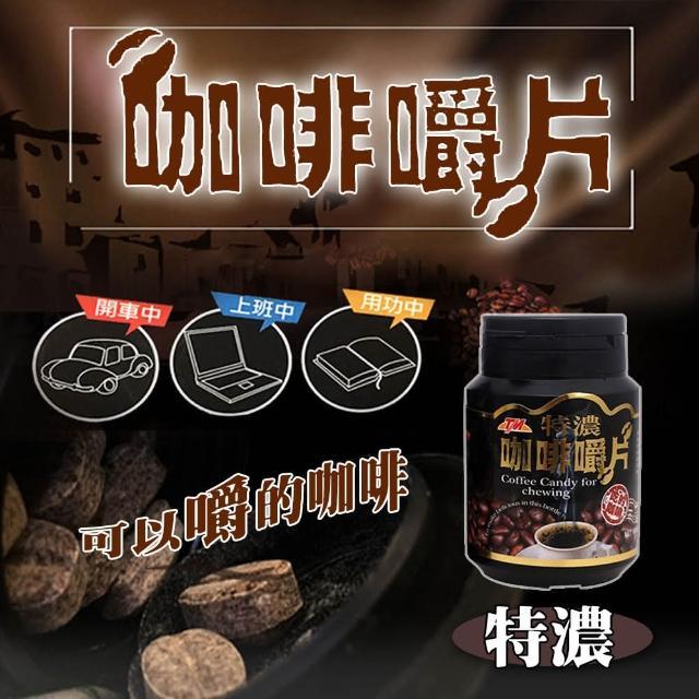【TM】咖啡嚼片-特濃(80g)