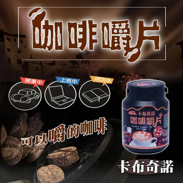【TM】咖啡嚼片-卡布奇諾(80g)