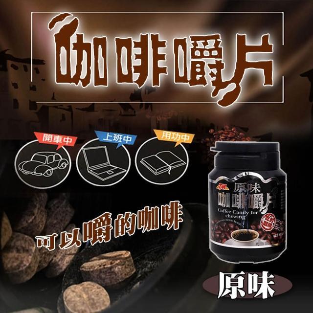 【TM】咖啡嚼片-原味(80g)