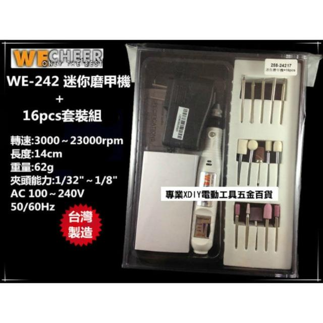 含配件16PCS WECHEER WE-242 拋光 研磨 美甲 小型電動雕刻筆型手鑽 刻磨機 馬達過熱保護