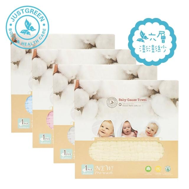 【JustGreen】嬰兒六層澎澎紗純棉紗布浴巾95x95cm(多色任選)