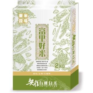 【樂米穀場】花蓮富里契作有機白米2kg