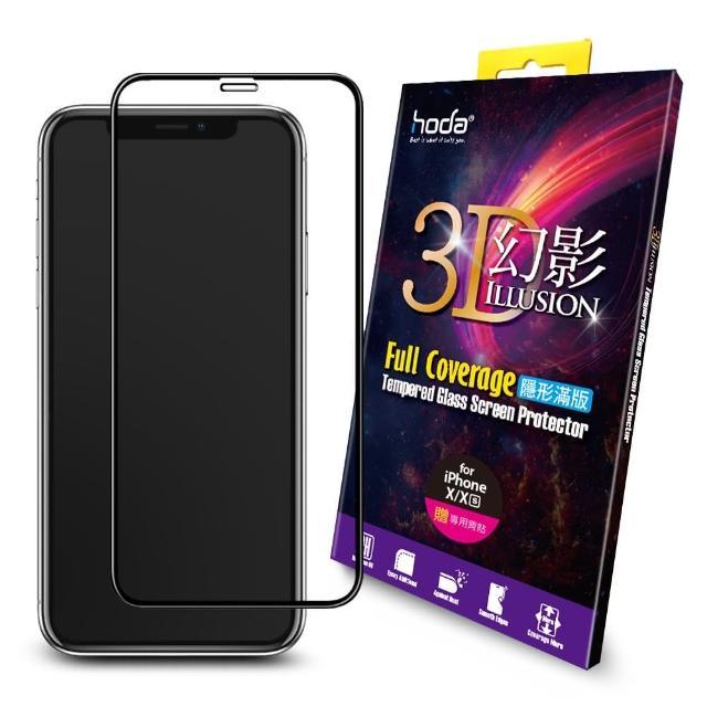 【HODA】iPhone X/Xs 5.8吋 幻影3D隱形滿版9H鋼化玻璃保護貼(黑色)