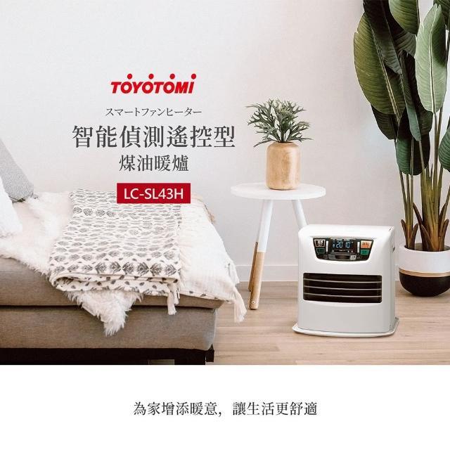 【TOYOTOMI】智能偵測遙控型煤油暖爐白色日本製(LC-SL43H-TW總代理3年保固)
