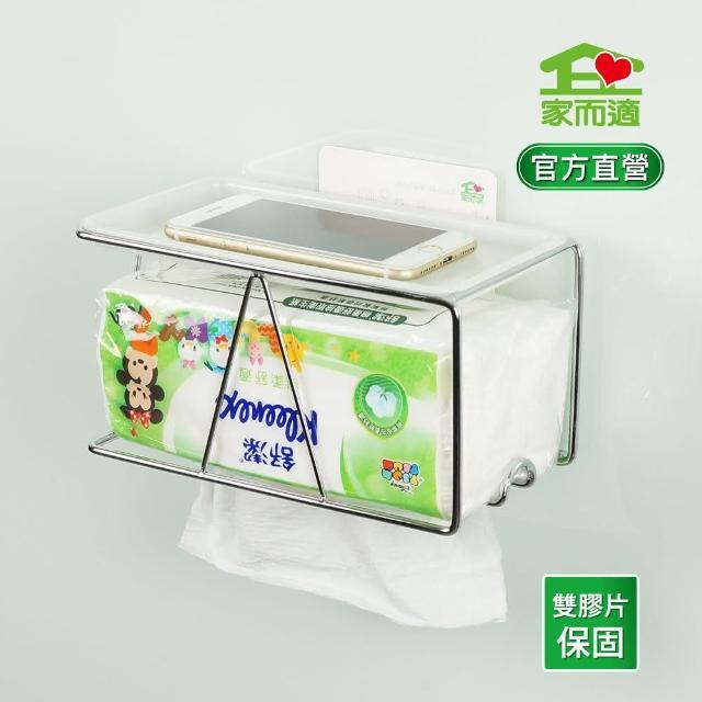【家而適】多功能衛生紙置物架(附放置平台)