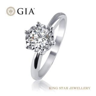 【King Star】GIA 無螢光 永恆30分鑽石14K金戒指(D VS2 3EX H&A)