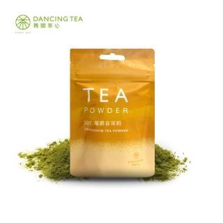 【舞間茶心】鐵觀音茶粉 50g
