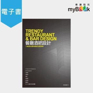 【myBook】餐廳酒吧設計:人氣設計師的餐飲空間美學(電子書)
