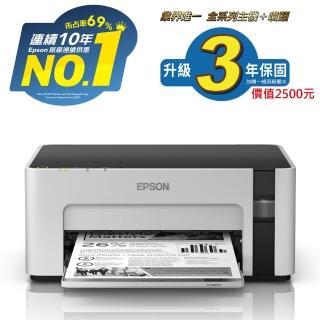 【EPSON】M1120 黑白高速WIFI連續供墨印表機