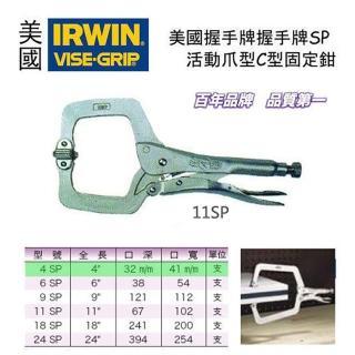 【美國 IRWIN 握手牌】VISE-GRIP 11SP 活動爪型C型固定鉗
