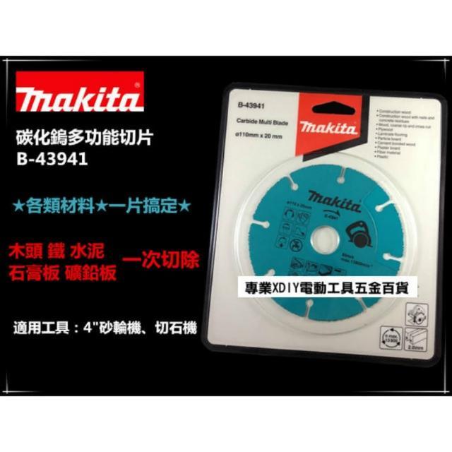 日本 MAKITA B-43941 110mm 碳化鎢多功能切片 鋸片 木頭 鐵 石膏板 適用 手提砂