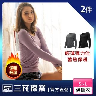 【Sun Flower三花】急暖輕著女保暖衣.發熱衣.機能衣(2件組)