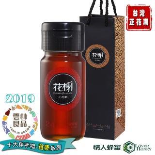【情人蜂蜜】台灣正花期 龍眼蜂蜜700g(附專屬禮袋)