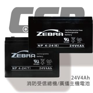 【ZEBRA 斑馬牌】NP4-24E . NP4-24T 斑馬電池 24V4Ah(消防受信總機.廣播主機. 鉛酸電池 台灣製)